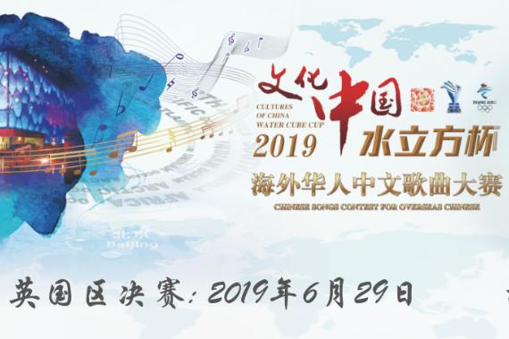 """2019年""""文化中国· 水立方杯""""英国赛区报名全面启动"""