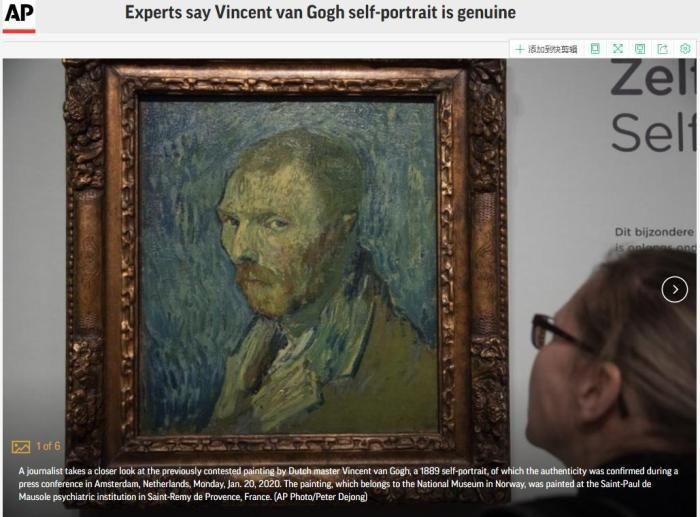 梵高自画像终于被确认是真迹