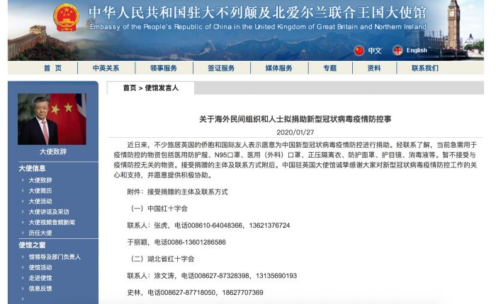 """中国驻英使馆就""""海外组织和个人捐助新冠疫情防控事宜""""发布公告"""