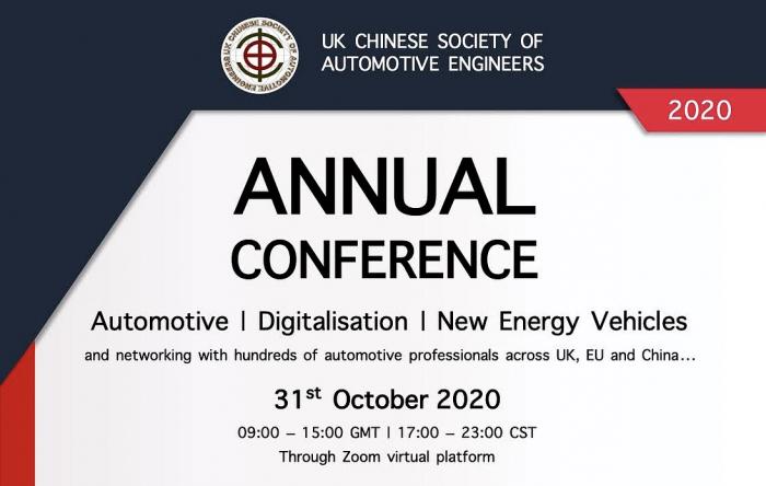 全英华人汽车工程师协会举办2020年度峰会