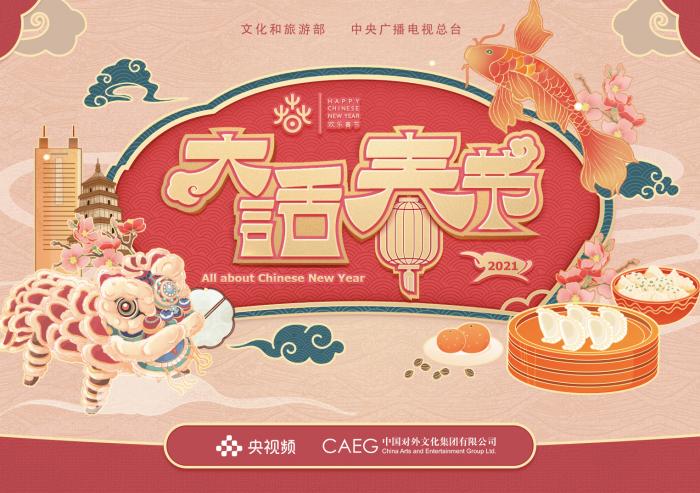 """欢乐春节,尽在指尖 ——2021年英国""""欢乐春节""""线上活动启幕"""