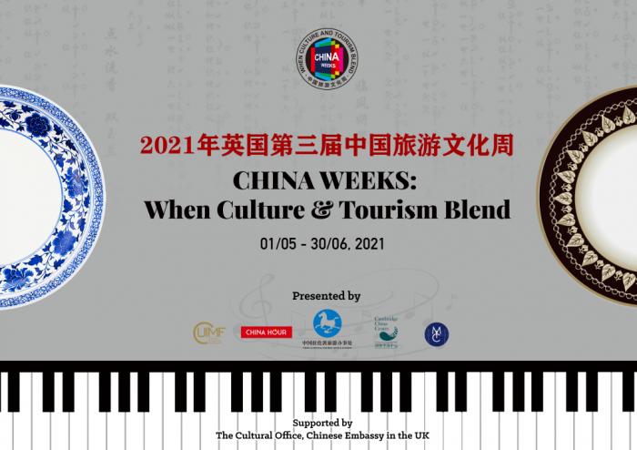 2021第三届英国中国旅游文化周在网上拉开帷幕
